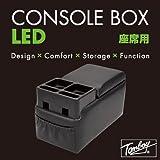 Tomboy コンソールボックス LED EF-2011 座席用ワイド ブラック