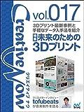 Creative Now Vol.017