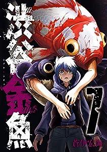 渋谷金魚 7巻 (デジタル版ガンガンコミックスJOKER)