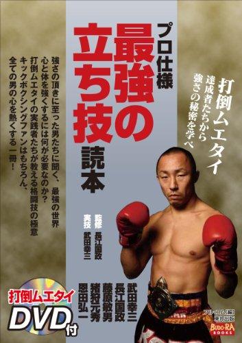プロ仕様 最強の立ち技読本 (DVD付) (BUDO‐RA BOOKS)
