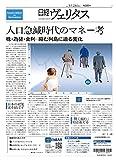 日経ヴェリタス 2021年5月23日号 人口急減時代のマネー考 株・為替・金利・・・縮む列島に迫る変化