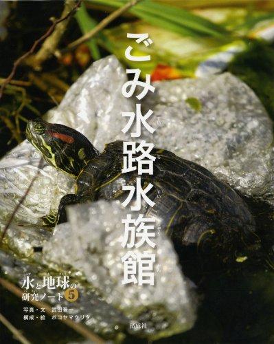 ごみ水路水族館 (水と地球の研究ノート)