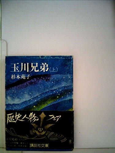 玉川兄弟〈上〉 (1979年) (講談社文庫)