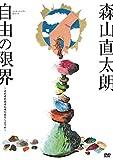 コンサートツアー2013〜14『自由の限界』〜そろそろ本当の俺の話をしようか〜[UPBH-20121][DVD] 製品画像