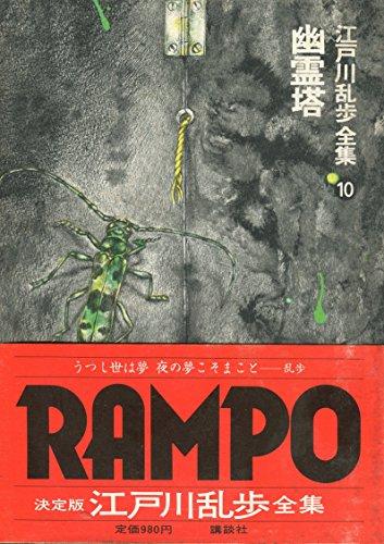 江戸川乱歩全集〈第10巻〉幽霊塔 (1979年)の詳細を見る