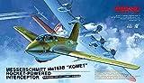モンモデル 1/32 メッサーシュミット Me163B コメット ロケット迎撃戦闘機 プラモデル