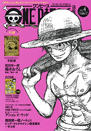 ONE PIECE magazine Vol.4 (集英社ムック)