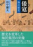倭寇―海の歴史 (講談社学術文庫) 画像