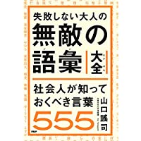 失敗しない大人の 無敵の語彙大全 社会人が知っておくべき言葉555