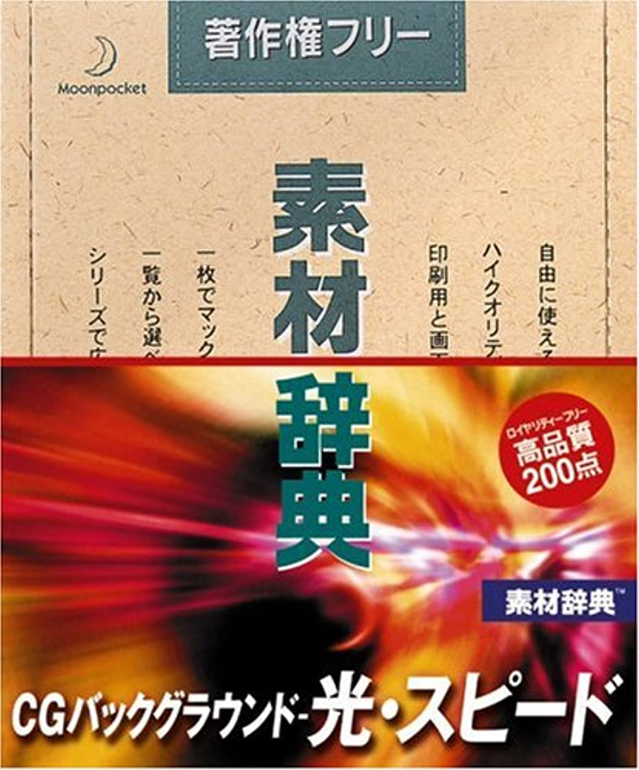 アスレチック放射する国旗素材辞典 Vol.138 CGバックグラウンド ~光?スピード編