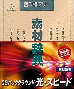 素材辞典 Vol.138 CGバックグラウンド ~光・スピード編