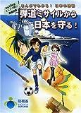 まんがで読む防衛白書 平成19年版―まんがでわかる日本の防衛弾道ミサイルから日本を守る (2007)