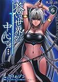 蒼い世界の中心で 完全版6 (マイクロマガジン☆コミックス)