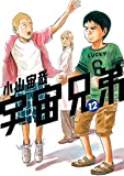 宇宙兄弟(12) (モーニングコミックス)