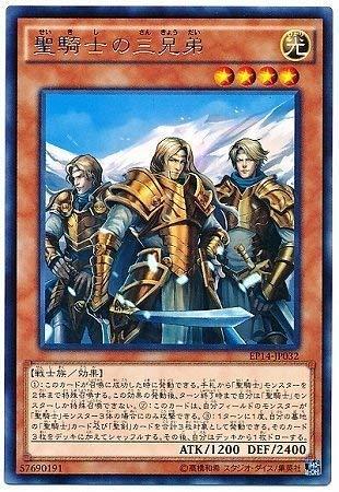 遊戯王/第9期/EP14-JP032 聖騎士の三兄弟 R