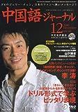 中国語ジャーナル 2006年 12月号 [雑誌]