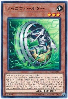 遊戯王/第10期/07弾/SAST-JP024 サイコウィールダー