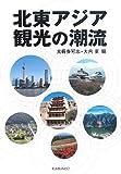 北東アジア観光の潮流