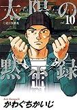 太陽の黙示録(10) (ビッグコミックス)