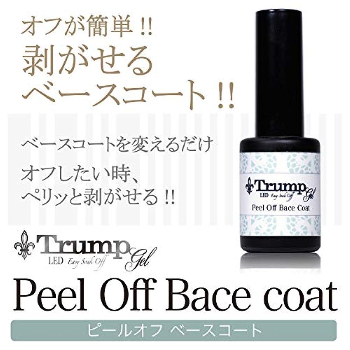 なだめる絞る周術期【日本製】Trump Gel ジェルネイルUV LED 剥がせるピールオフベースジェル大容量10g