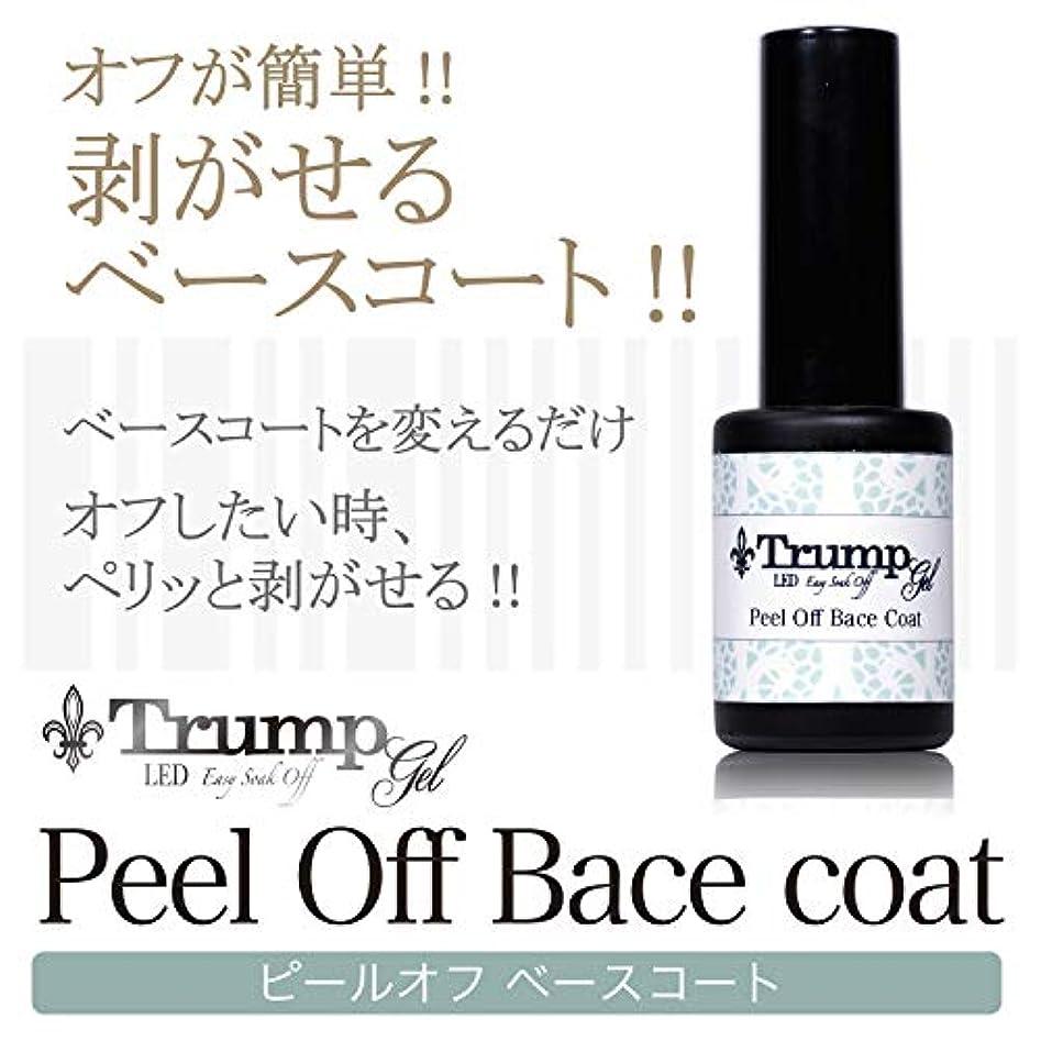 醜いけん引時制【日本製】Trump Gel ジェルネイルUV LED 剥がせるピールオフベースジェル大容量10g