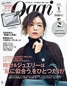 Oggi (オッジ) 2018年 1月号 [雑誌]