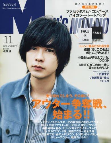 Men's NONNO(メンズノンノ) 2017年 11 月号 [雑誌]