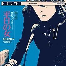 平日の女(初回生産限定盤B)(DVD付)