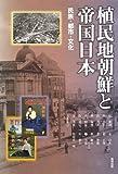 植民地朝鮮と帝国日本―民族・都市・文化 (アジア遊学 138)