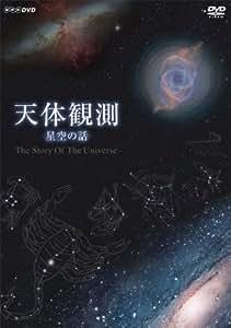 天体観測 ~星空の話~ [DVD]