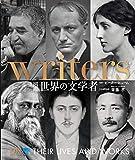 図鑑 世界の文学者