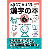 となえて おぼえる 漢字の本 小学6年生 改訂4版