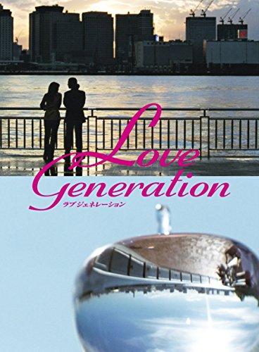 【早期購入特典あり】 ラブ ジェネレーション DVD-BOX(ポストカード付)