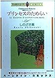 プリンセスのためらい (エメラルドコミックス ハーレクインシリーズ)