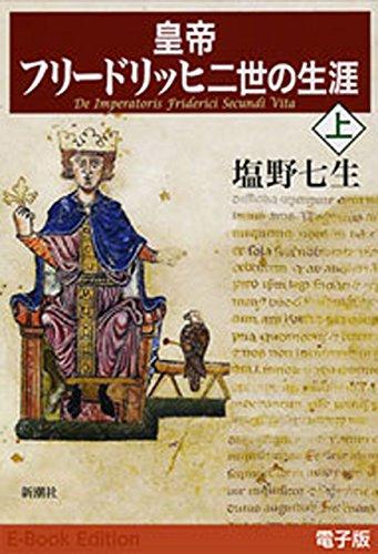 皇帝フリードリッヒ二世の生涯(上)