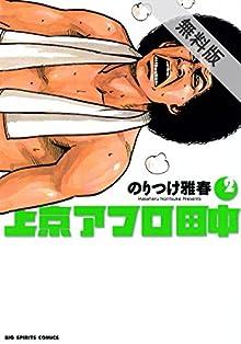 上京アフロ田中(2)【期間限定 無料お試し版】 (ビッグコミックス)