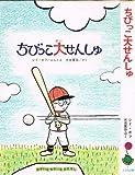 ちびっこ大せんしゅ (1979年) (ゆかいなゆかいなおはなし)