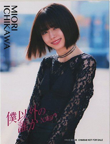 NMB48 公式生写真 僕以外の誰か 封入特典  市川 美織