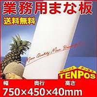 まな板 テンポスオリジナル(アルファ製品)幅750mm×奥行450mm×高さ40mm