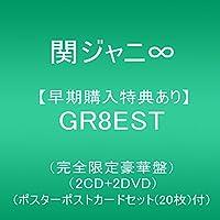 【早期購入特典あり】GR8EST(完全限定豪華盤)(2CD+2DVD)(ポスターポストカードセット(20枚)付)