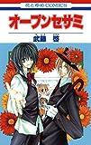 オープンセサミ (花とゆめコミックス)