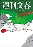 週刊文春 7月12日号[雑誌]