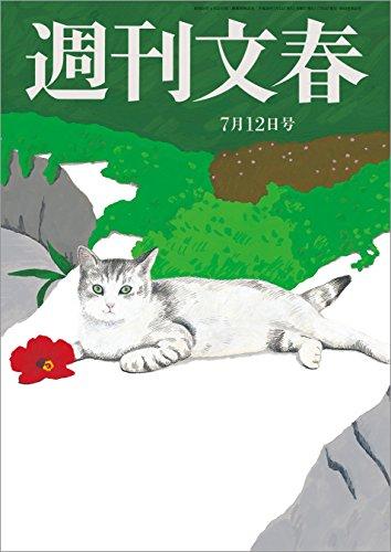 [画像:週刊文春 7月12日号[雑誌]]