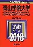 青山学院大学(総合文化政策学部・地球社会共生学部・経済学部〈B方式〉・法学部〈B方式〉・経営学部〈B方式・C方式〉-個別学部日程) (2018年版大学入試シリーズ)