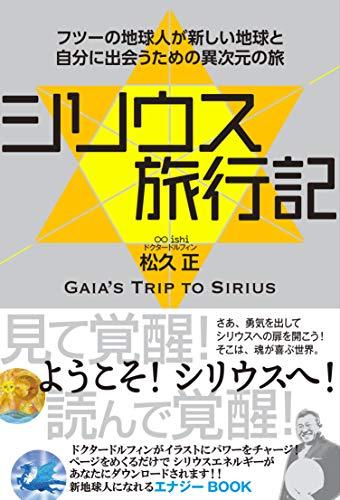 シリウス旅行記 フツーの地球人が新しい地球と自分に出会うための異次元の旅