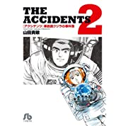 アクシデンツ 2―事故調クジラの事件簿 (小学館文庫 やG 2)