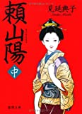 頼山陽 中 (徳間文庫)