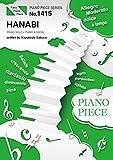 ピアノピースPP1415 HANABI / Mr.Children (ピアノソロ・ピアノ&ヴォーカル)~コード・ブルー ドクターヘリ緊急救命 主題歌 (PIANO PIECE SERIES)
