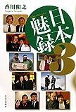 日本魅録3