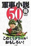 軍事小説50冊 このミリタリーノベルスがおもしろい! (Ariadne military)